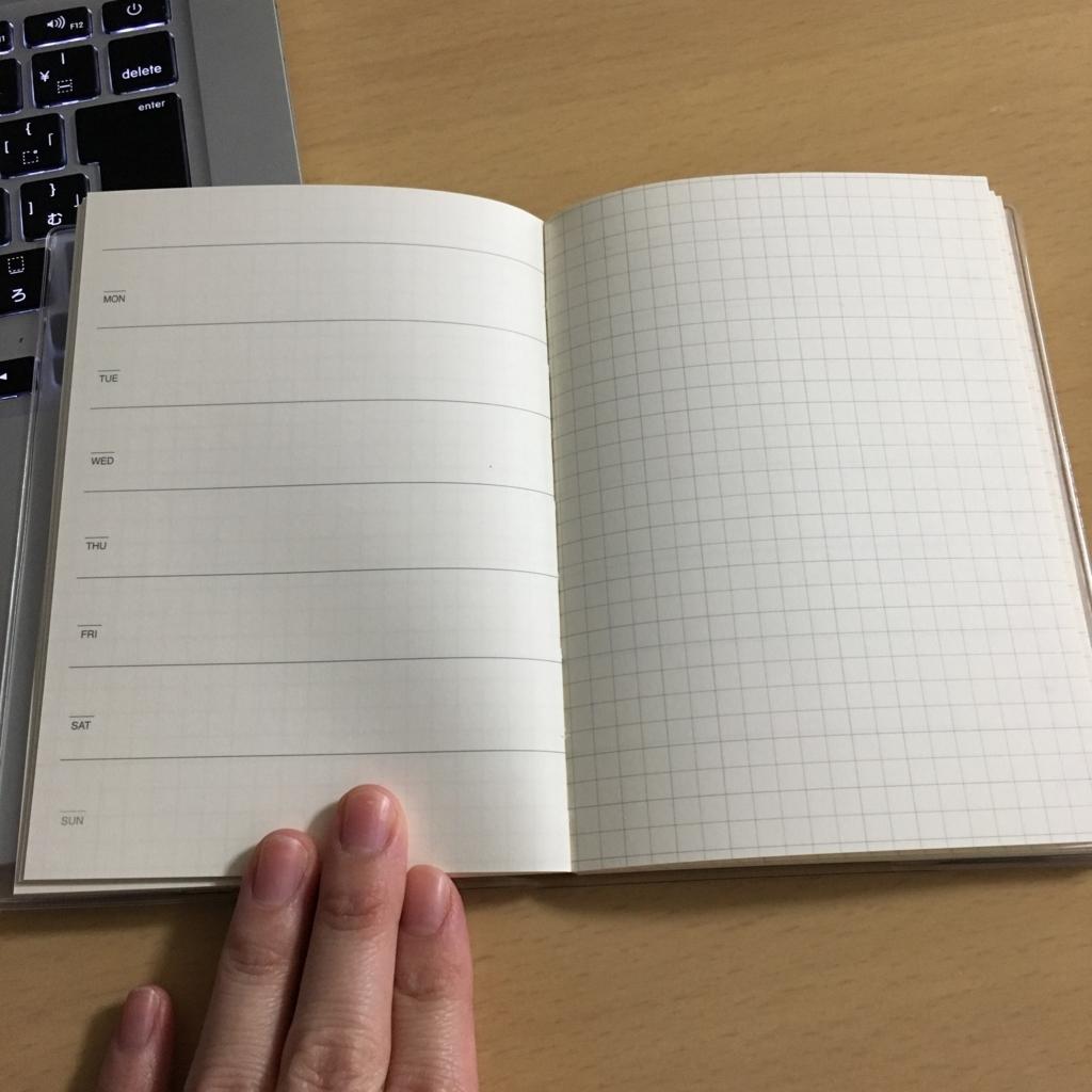 ウィークリーフリーの手帳