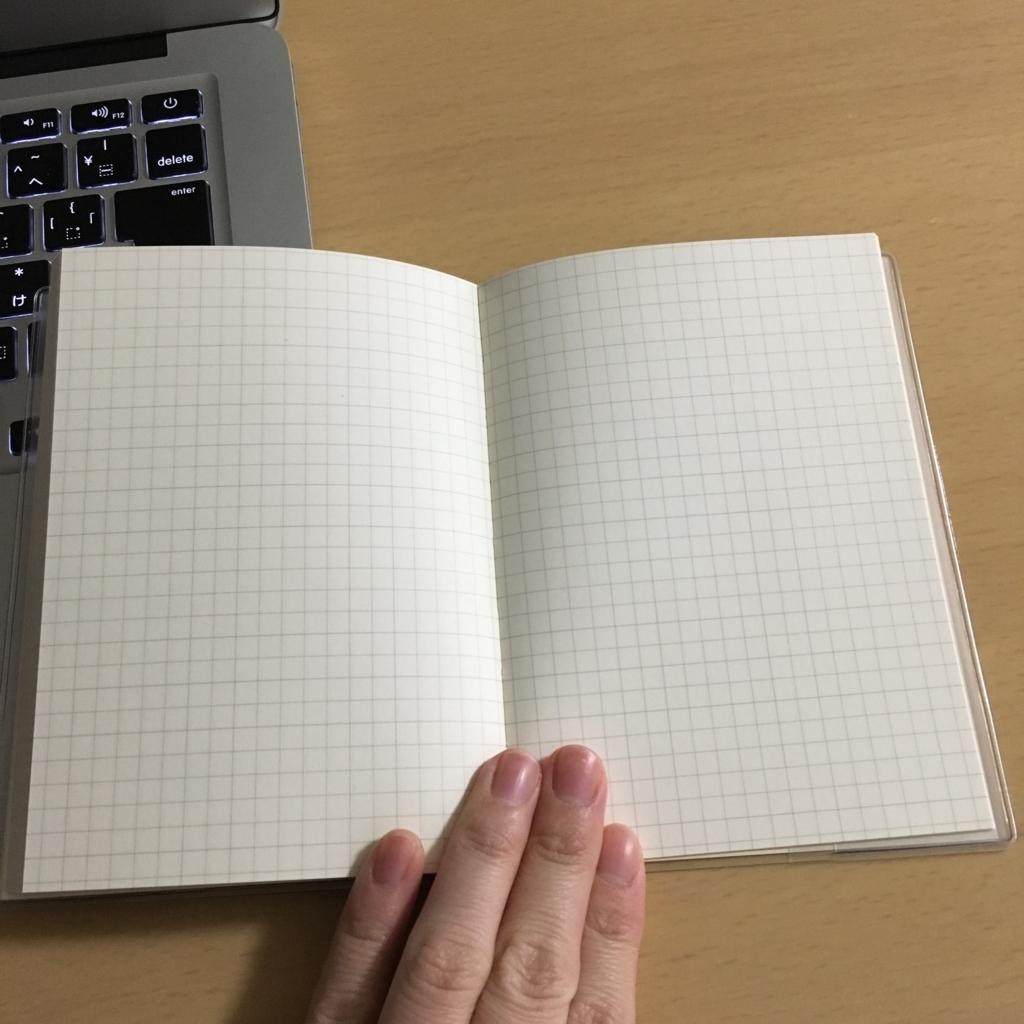 手帳のメモ帳ページ