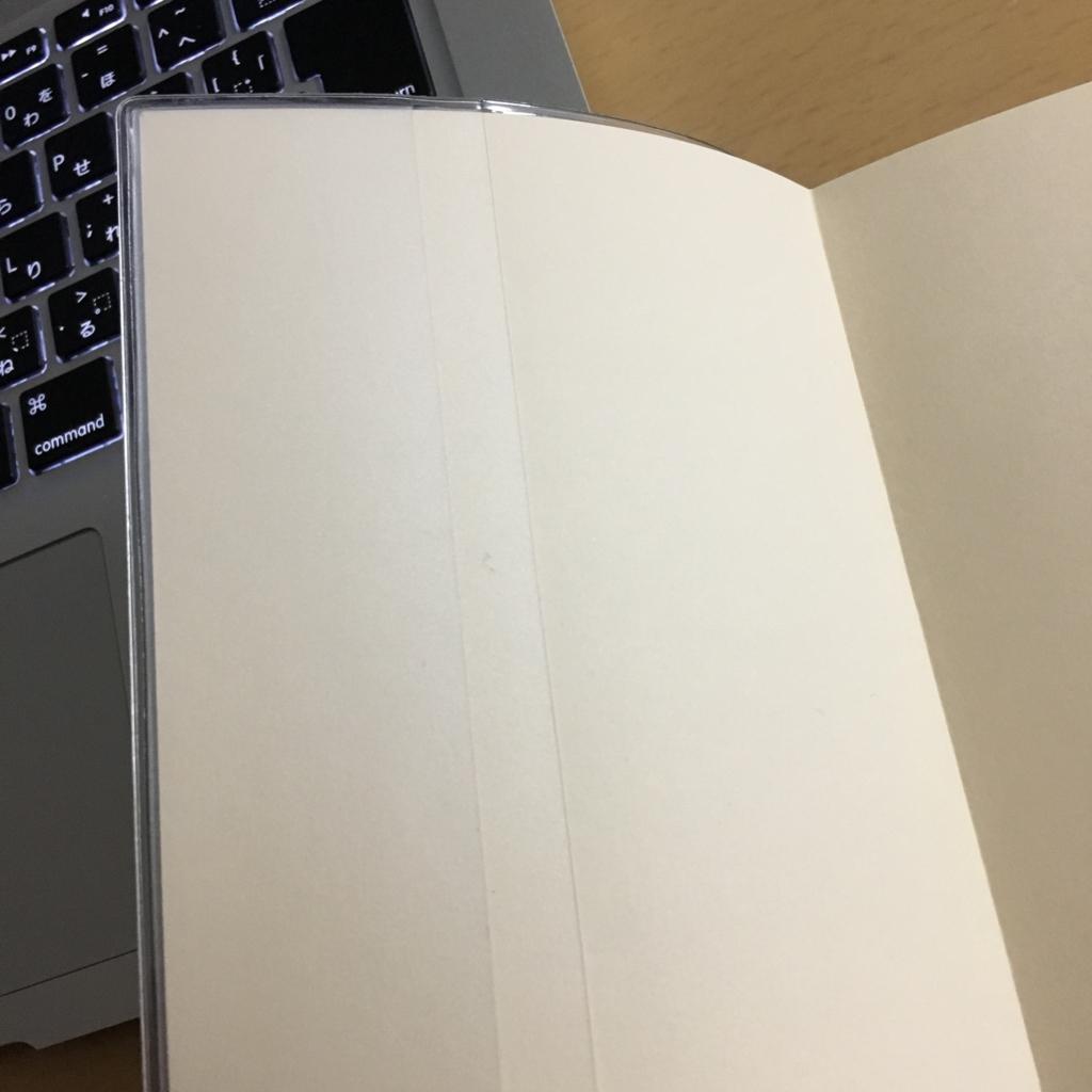 来年の手帳のカバー