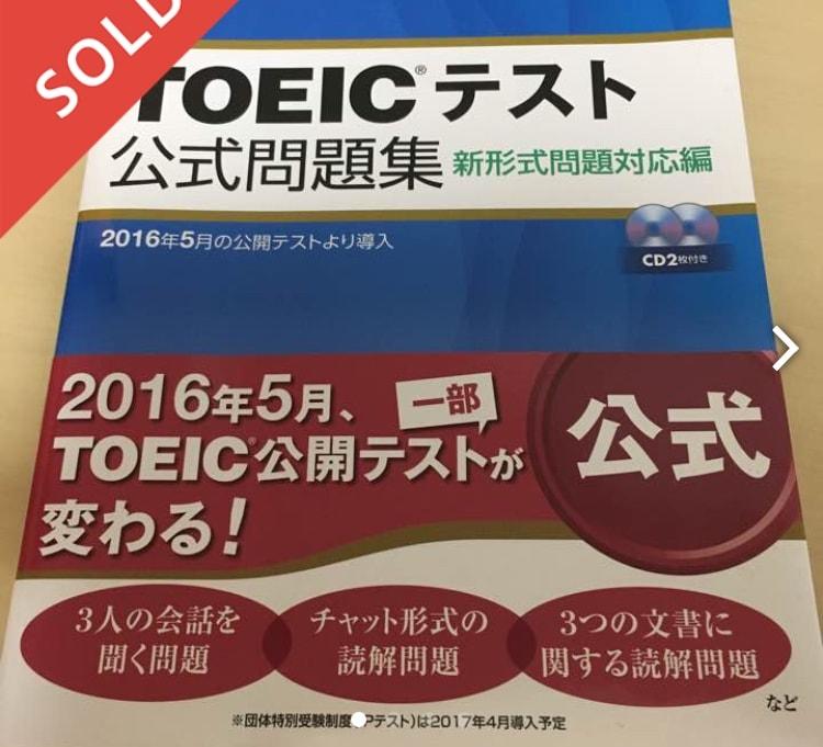 メルカリに出品したTOEIC問題集の写真