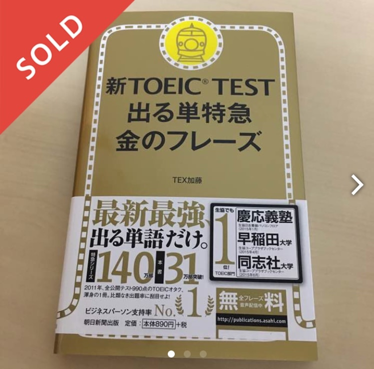 メルカリに出品したTOEIC単語集の写真