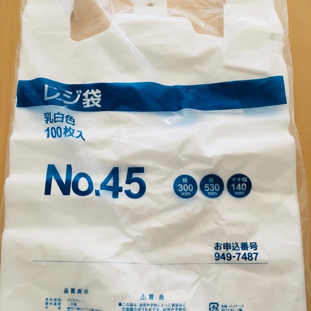 45号のレジ袋
