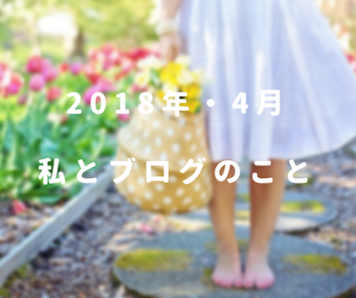 f:id:damarin:20180411170902p:plain