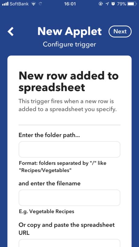 IFTTTのiPhoneアプリの画面