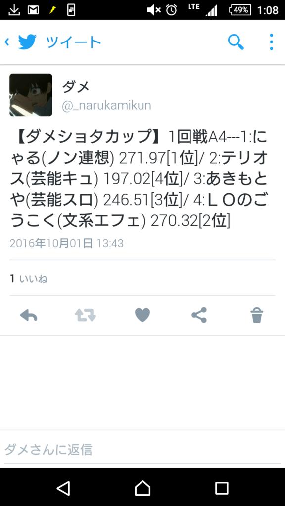 f:id:dameponzu:20161003010910p:plain