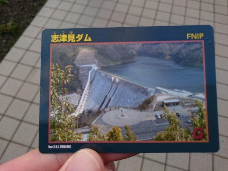 志津見ダムダムカ1
