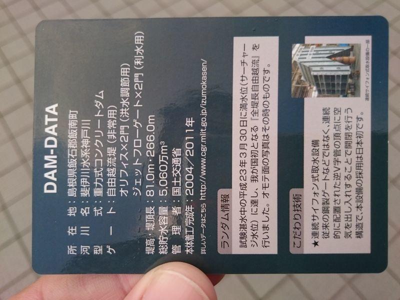 志津見ダムダムカ2