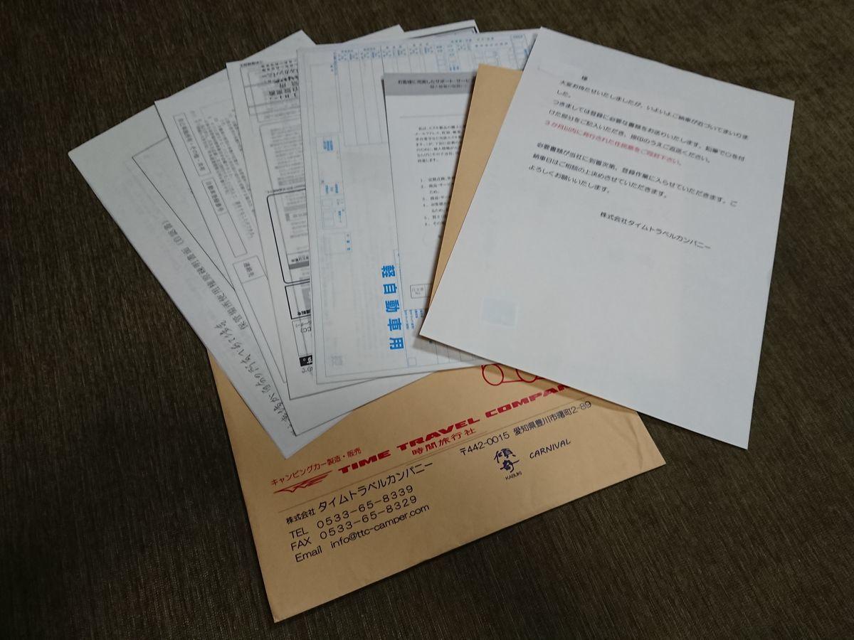 軽キャンパー登録書類
