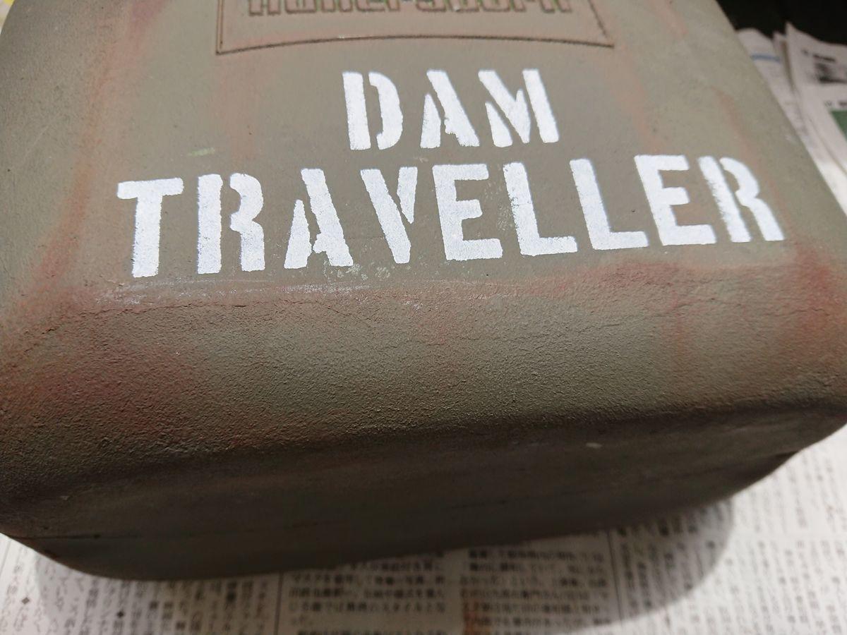 f:id:damtraveller:20200702223012j:plain