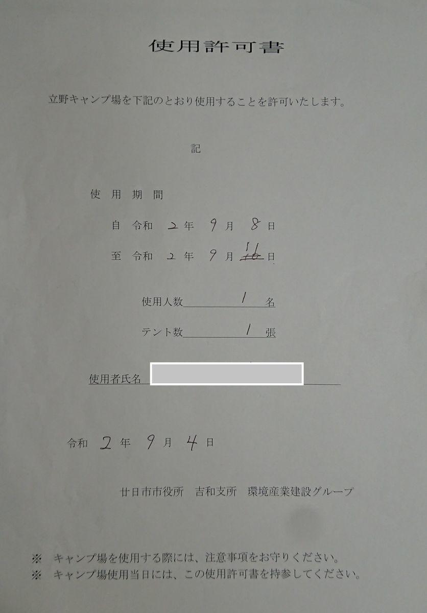 f:id:damtraveller:20200912154618j:plain