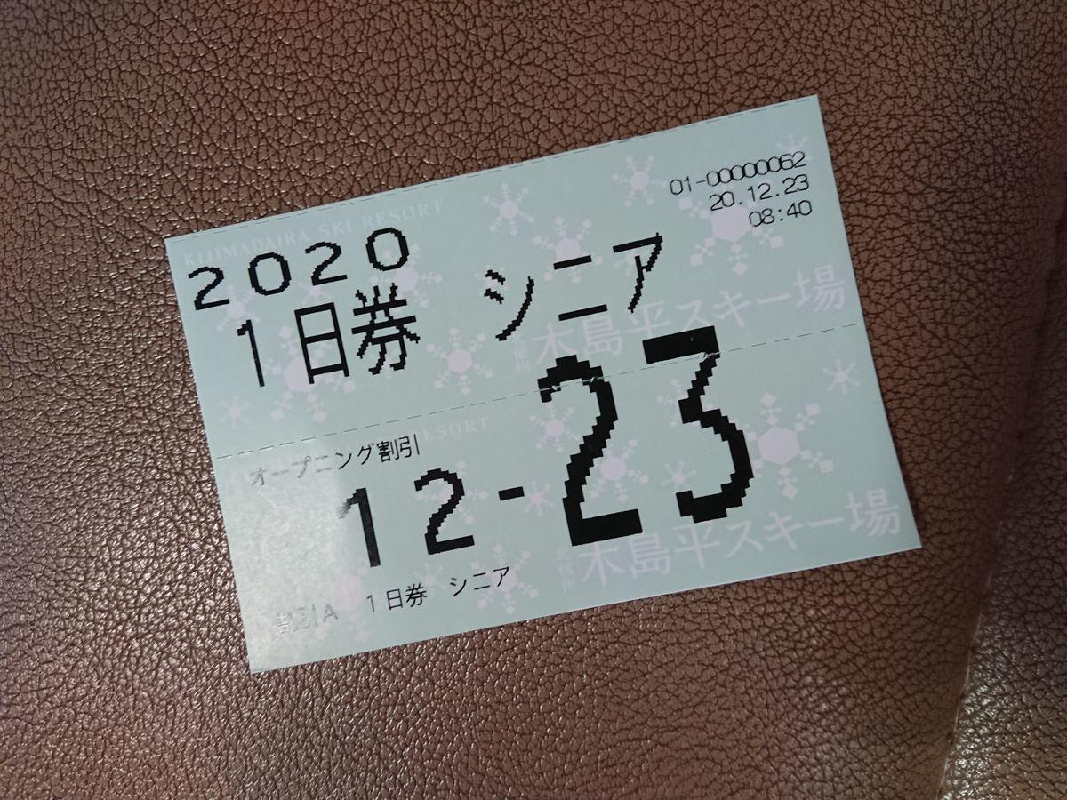 f:id:damtraveller:20201223164024j:plain