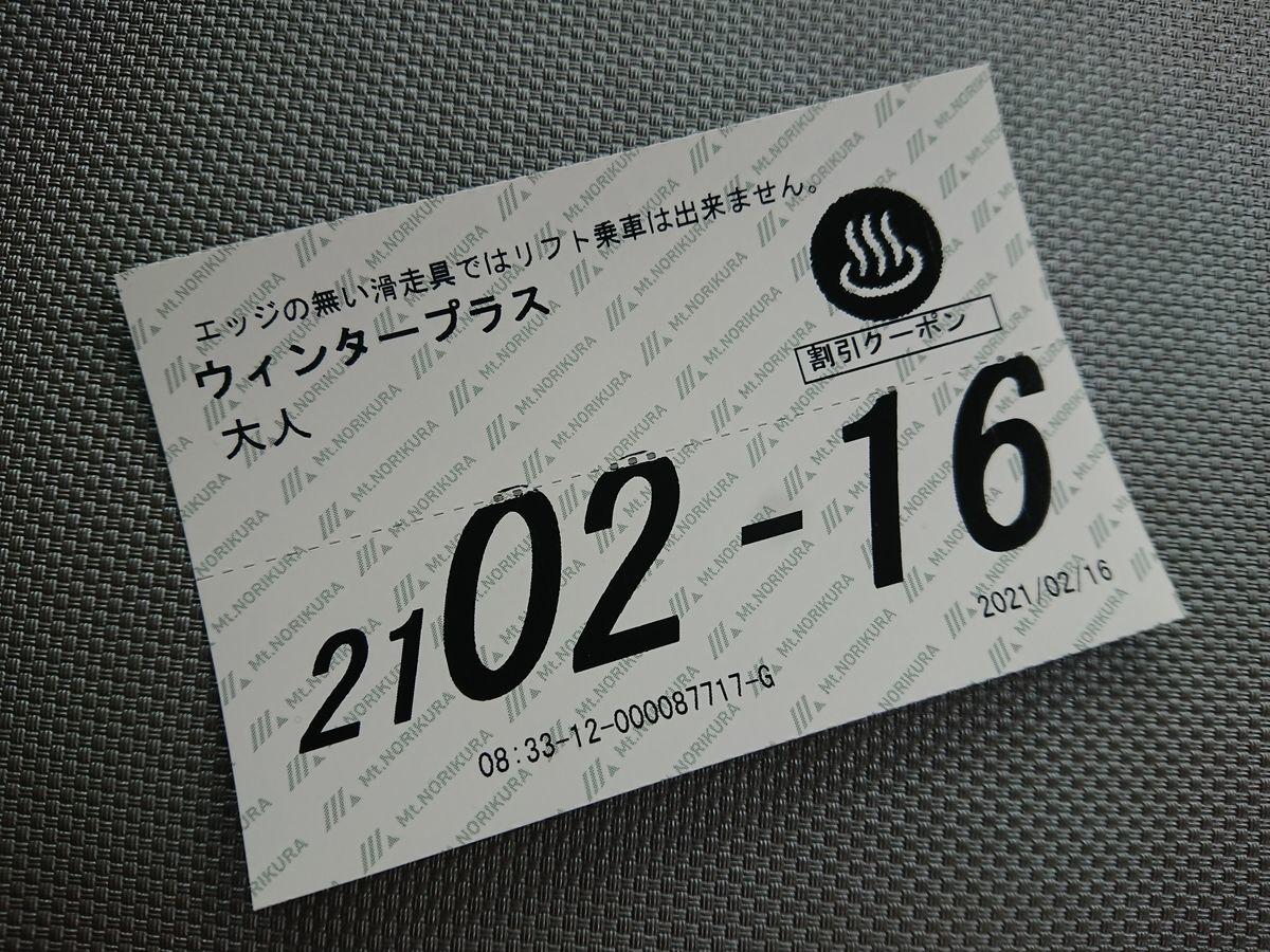 f:id:damtraveller:20210216190016j:plain