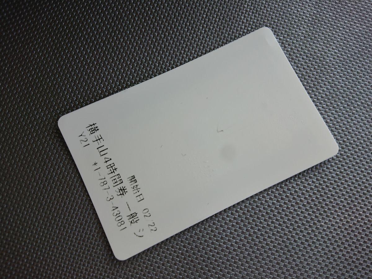 f:id:damtraveller:20210222194954j:plain