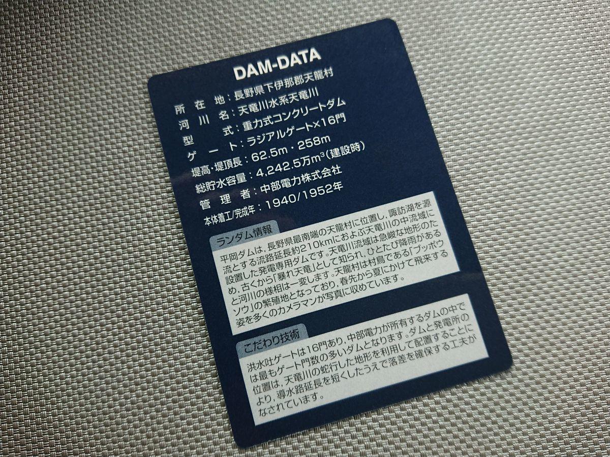 f:id:damtraveller:20210309175153j:plain