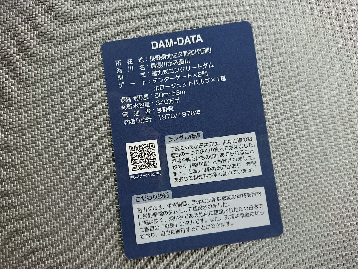 f:id:damtraveller:20210403190213j:plain