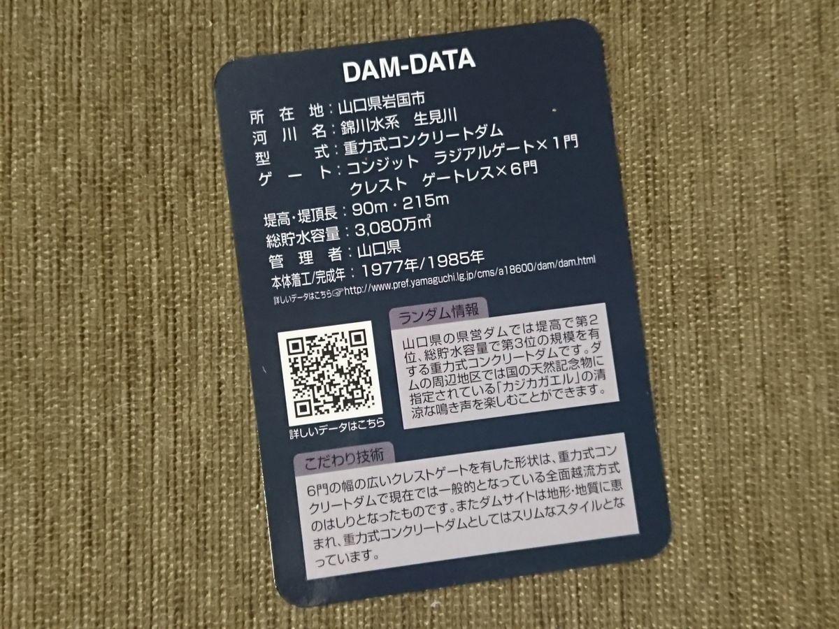 f:id:damtraveller:20210831152253j:plain