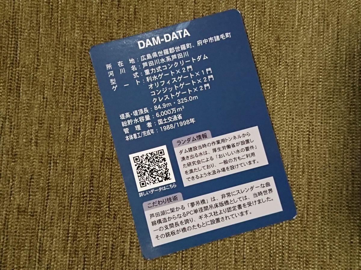 f:id:damtraveller:20210911182533j:plain