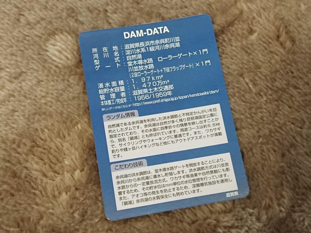 f:id:damtraveller:20211007140642j:plain