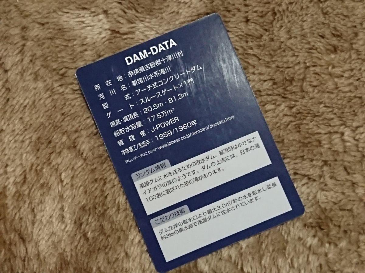f:id:damtraveller:20211010114634j:plain