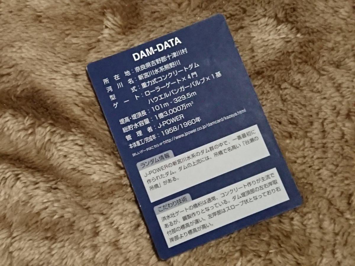f:id:damtraveller:20211010115610j:plain