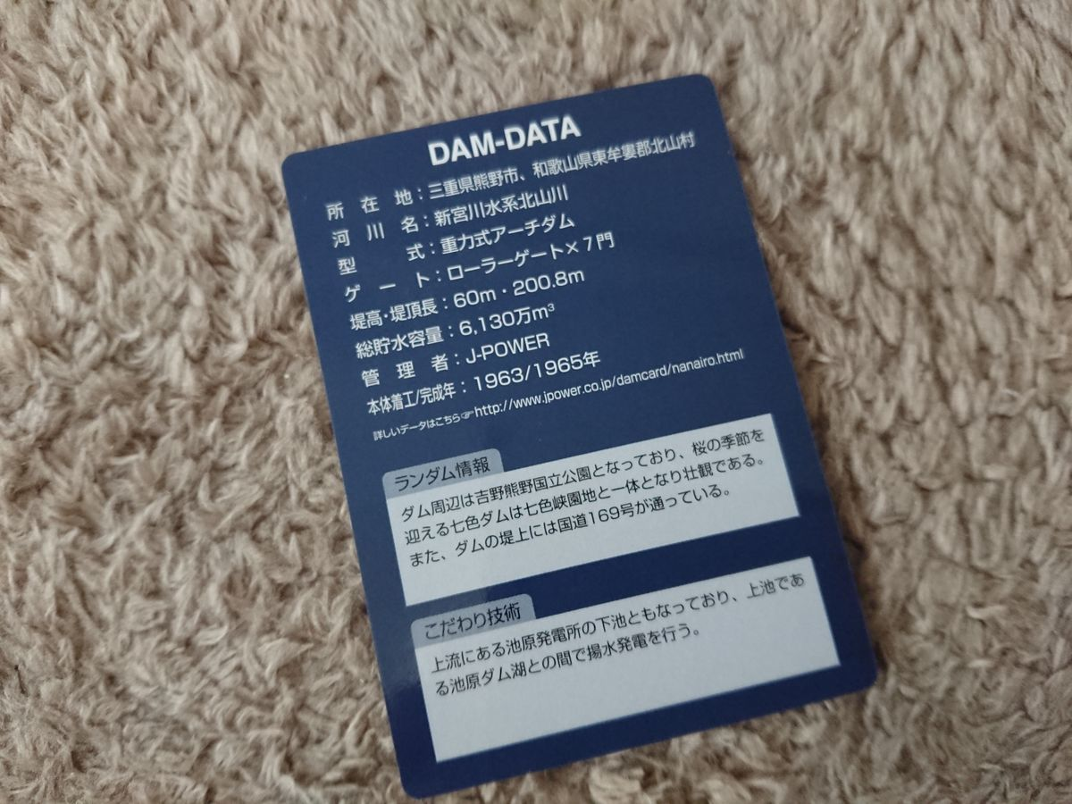 f:id:damtraveller:20211013144001j:plain