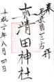 00006_真清田神社