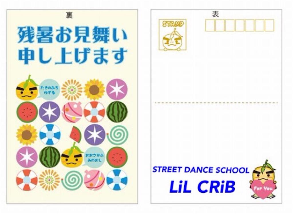 f:id:dance-school-lilcrib:20160810163145j:image