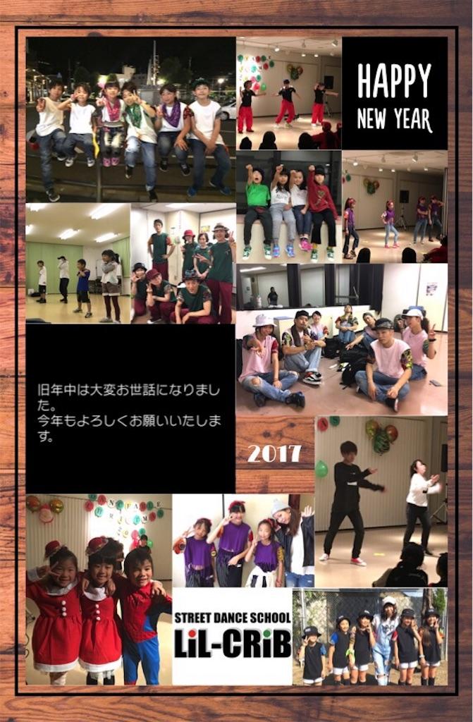 f:id:dance-school-lilcrib:20161228085837j:image