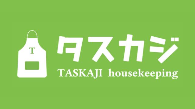 「タスカジ」の画像検索結果