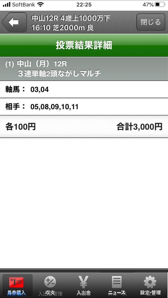 f:id:dancing-yoppy:20200106071338p:image
