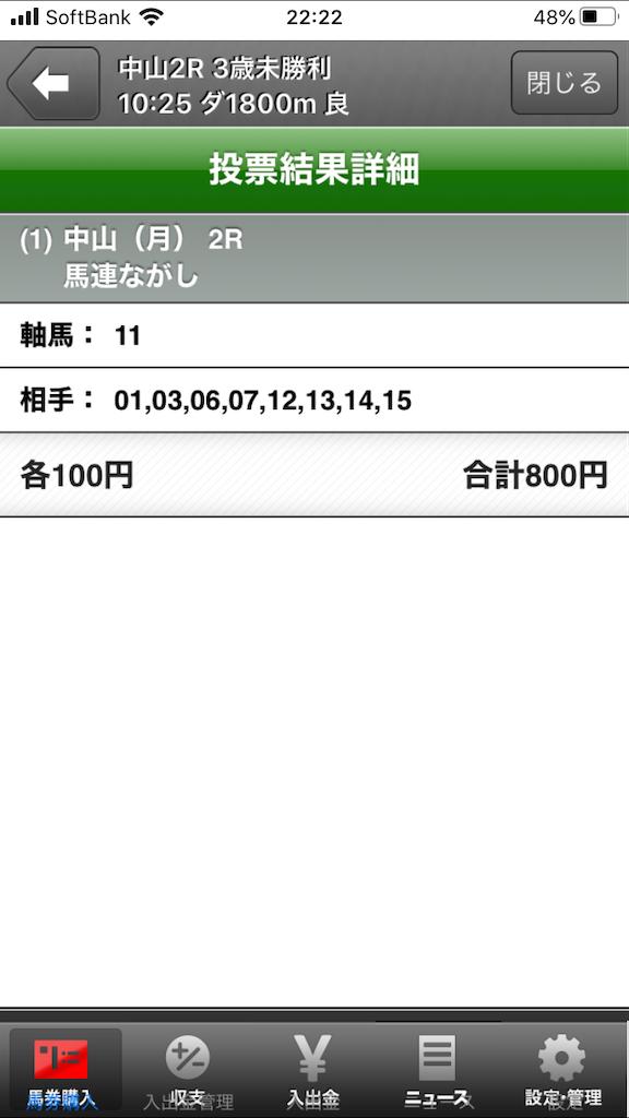 f:id:dancing-yoppy:20200106071348p:image