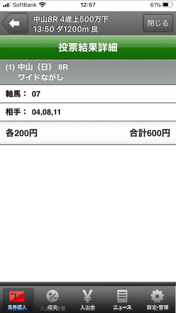 f:id:dancing-yoppy:20200112130550p:image