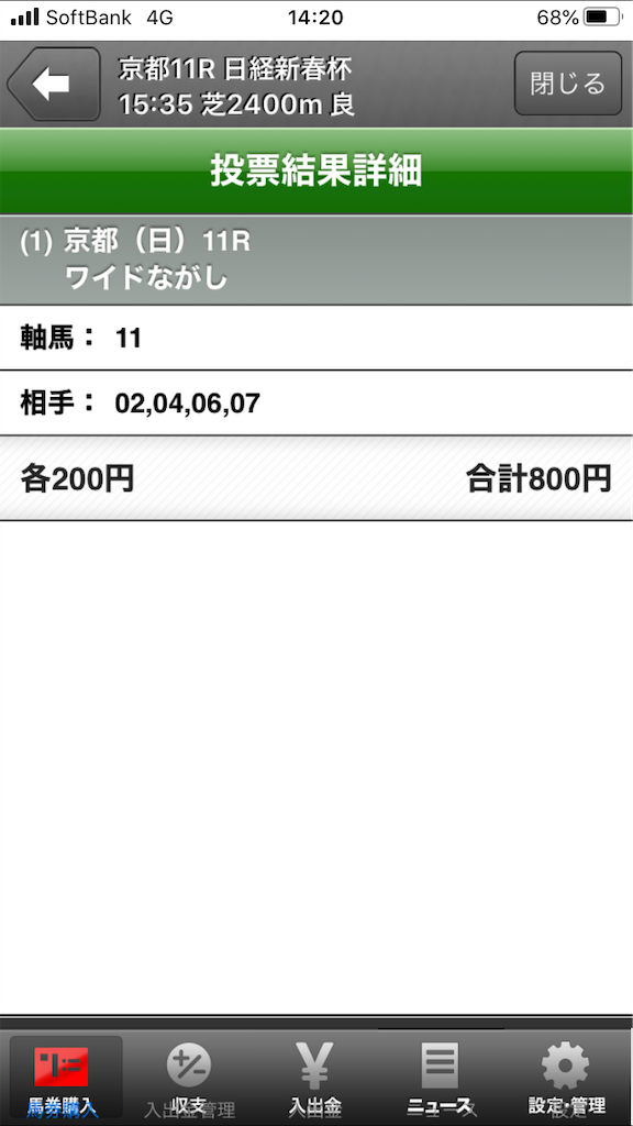 f:id:dancing-yoppy:20200119142420p:image