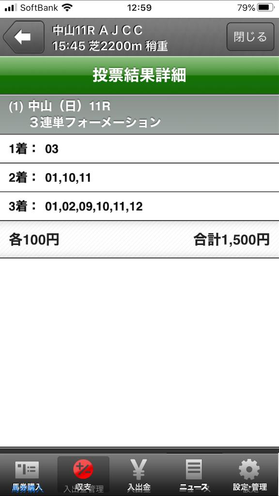 f:id:dancing-yoppy:20200126130446p:image