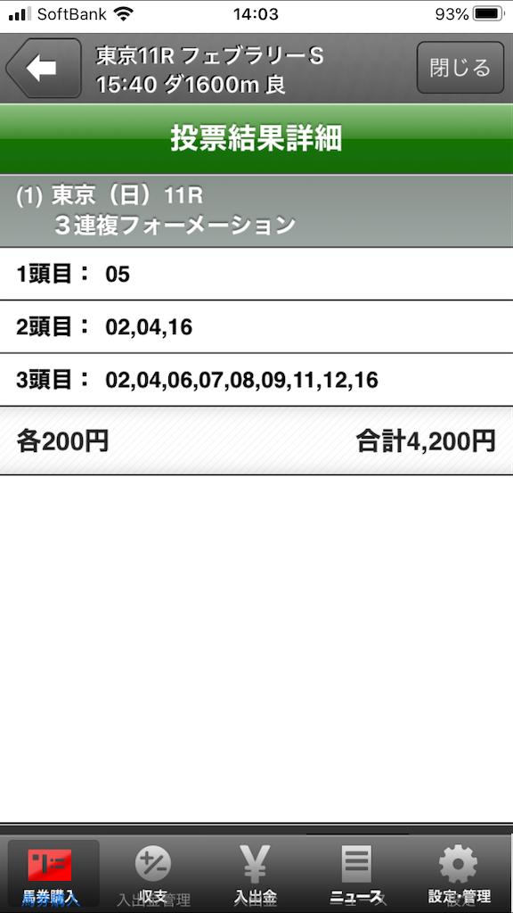 f:id:dancing-yoppy:20200223145824p:image