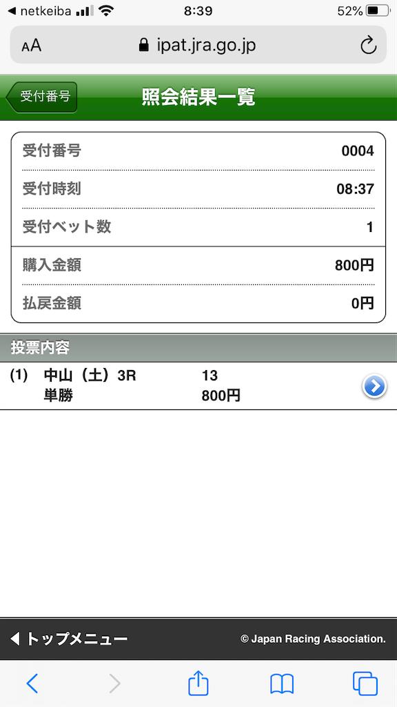 f:id:dancing-yoppy:20200328085742p:image