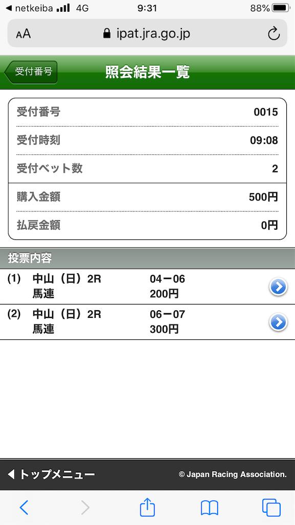 f:id:dancing-yoppy:20200405094015p:image