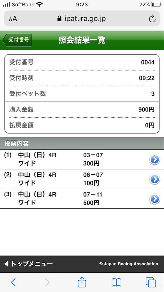 f:id:dancing-yoppy:20200412093412p:image