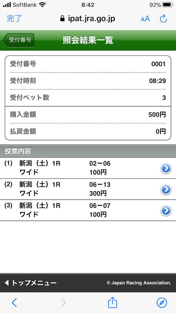 f:id:dancing-yoppy:20200801084350p:image