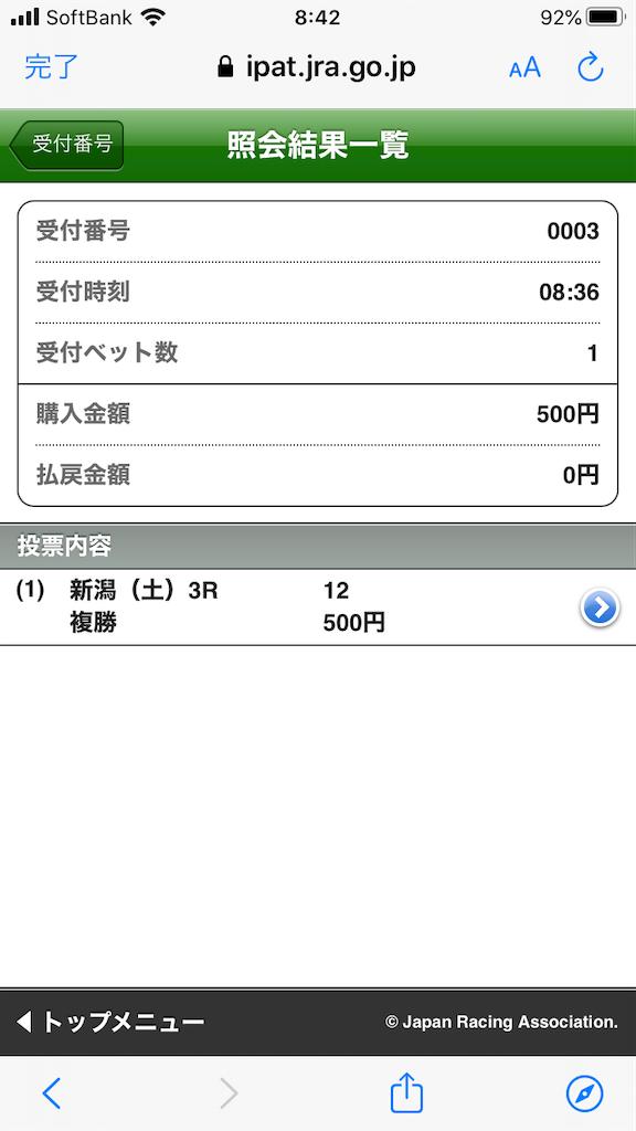 f:id:dancing-yoppy:20200801084358p:image