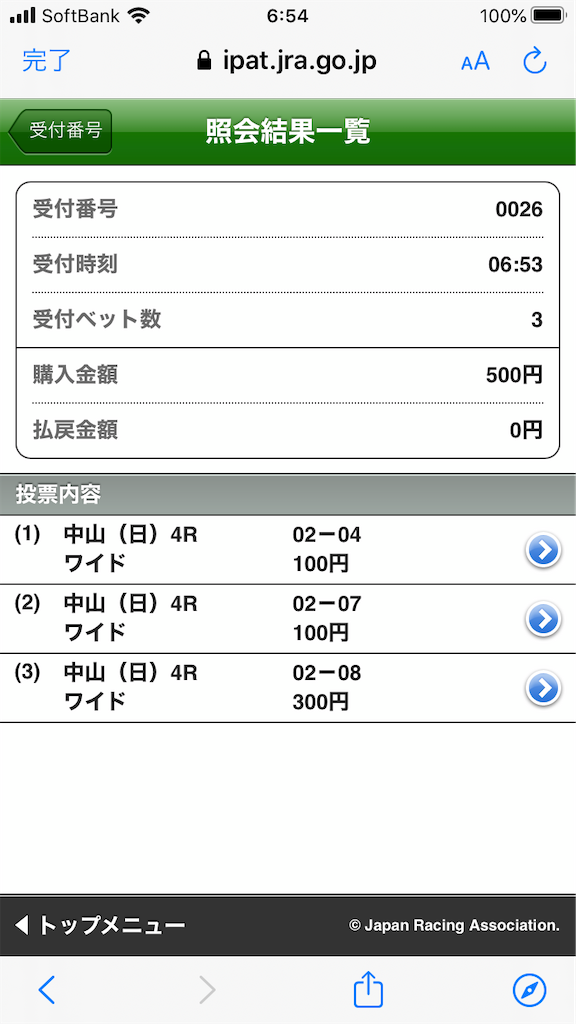 f:id:dancing-yoppy:20200913070346p:image