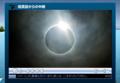 硫黄島のダイアモンドリング(NHKのストリーミング)