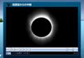 硫黄島の皆既日食(NHKのストリーミング)