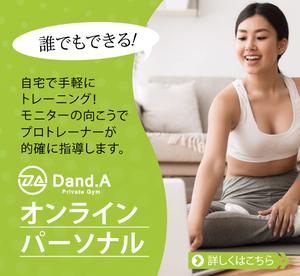 Dand.A公式サイト
