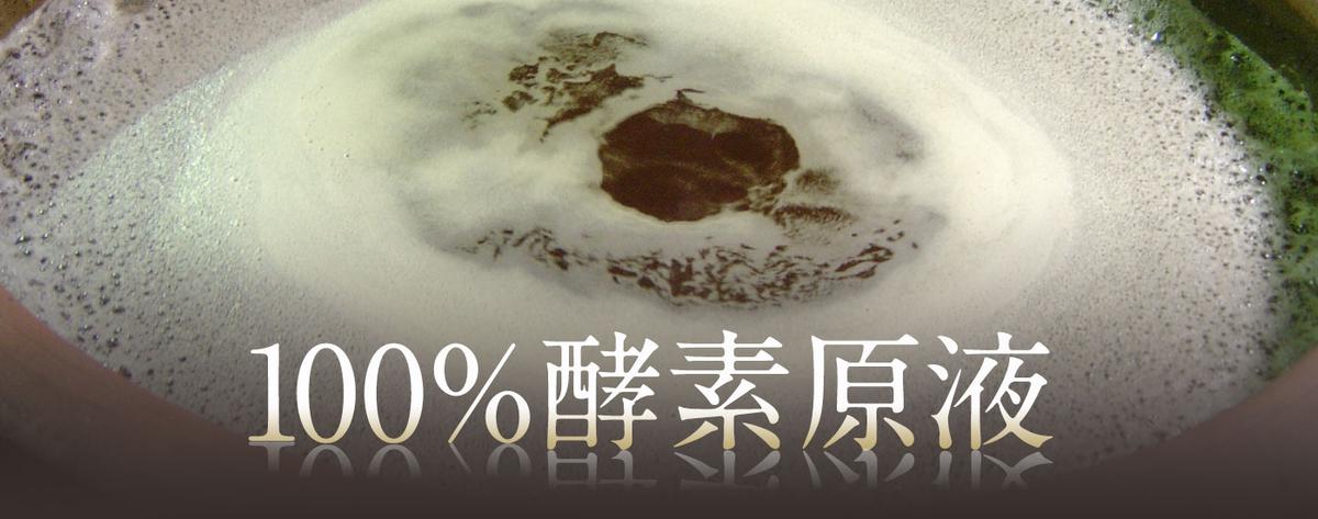 ヴィーナス酵素100%酵素原液配合