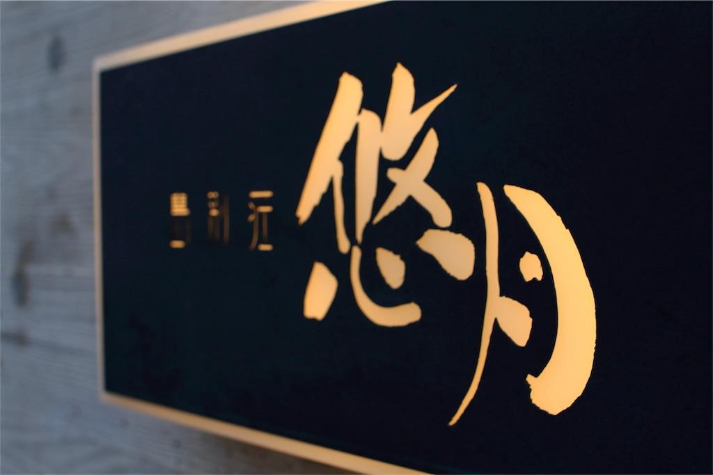 f:id:dango-ryo:20180223210410j:image