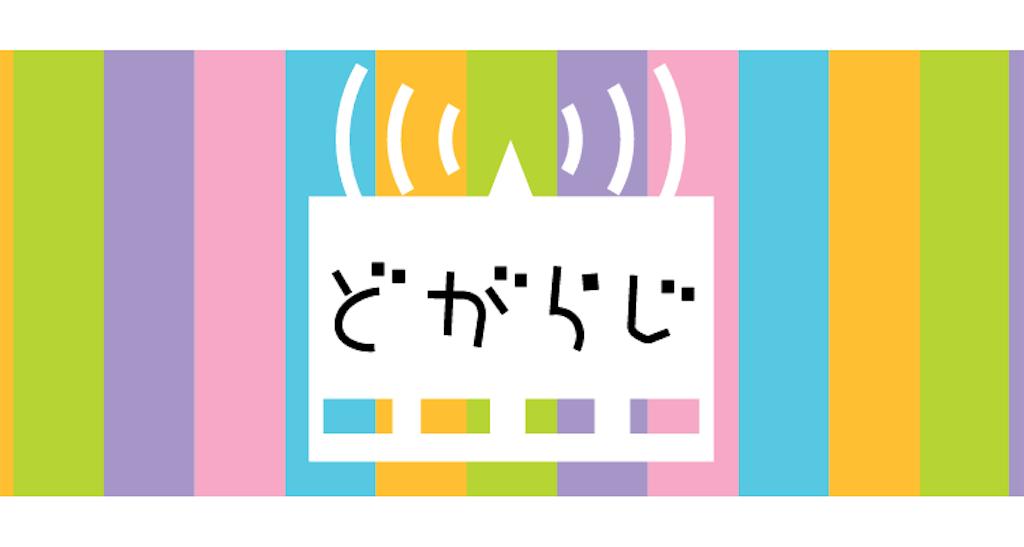 f:id:dango-ryo:20190119224334p:image