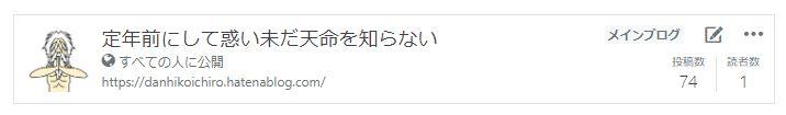 f:id:danhikoichiro:20210101131357j:plain