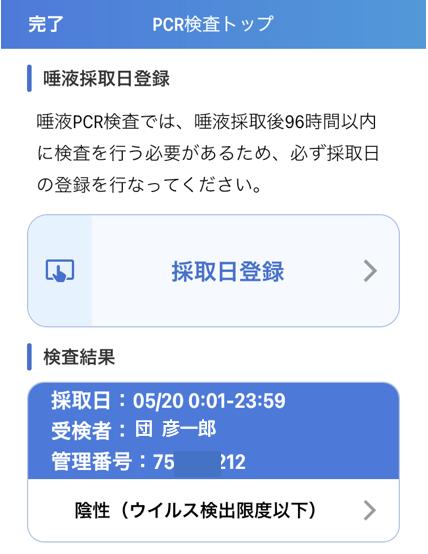 f:id:danhikoichiro:20210524213407p:plain