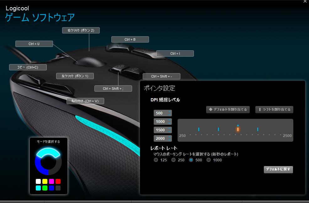 G300S マウス